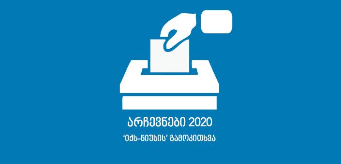 2020-ის არჩევნებზე რომელ პარტიას აძლევთ ხმას?