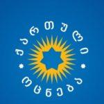მოგწონთ ქართული ოცნების მაჟორიტარული სია?